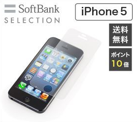 iPhone5 反射防止保護フィルム.png